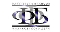 Факультет финансов и банковского дела АНХ, mba банки, финансы и банки mba