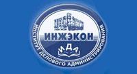 MBA – General Management, 300 тыс. руб., Институт делового администрирования ИНЖЭКОНа