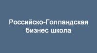 Российско-Голландская бизнес школа Санкт-Петербургского Государственного Университета Культуры и Искусств,