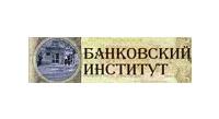 MBA Финансы и Банки, 510 тыс. руб., Банковский Институт - Государственного Университет Высшей Школы Экономики (ГУ-ВШЭ)