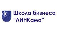 Школа бизнеса ЛИНКама (г. Пермь),