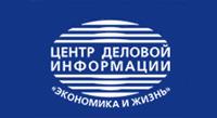 Центр Деловой Информации  Экономика и Жизнь, Центр деловой информации, центр деловой информации экономика и жизнь, экономика и жизнь, мини mba