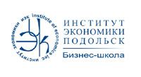 Бизнес школа Института Экономики, mba Подольск,
