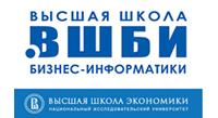 Высшая Школа Бизнес Информатики (ВШБИ) Национального исследовательского университета Высшей Школы Экономики (НИУ ВШЭ), Высшая Школа Бизнес Информатики, ВШБИ,