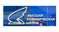Высшая Коммерческая Школа при Министерстве Экономического развития и торговли РФ, Высшая Коммерческая Школа