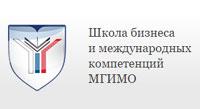 Школа бизнеса и международных компетенций МГИМО, Школа бизнеса и международных компетенций МГИМО, mba в МГИМО