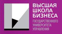 Высшая школа бизнеса Государственного университета управления (ВШБ ГУУ),